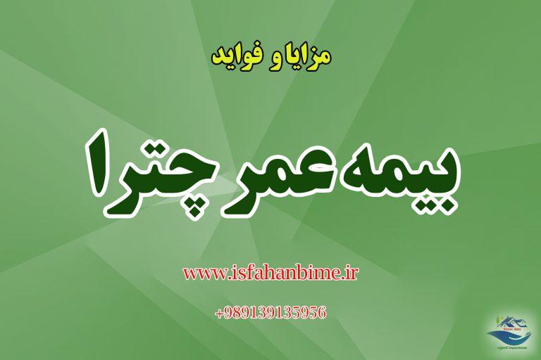 بیمه عمر چترای البرز
